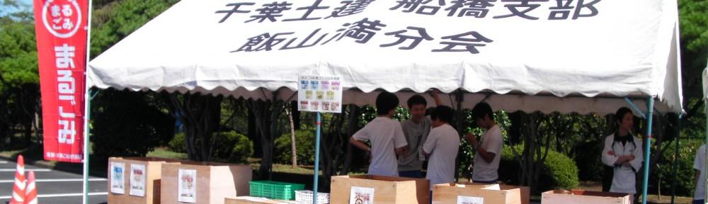 まるごみ船橋実行委員会